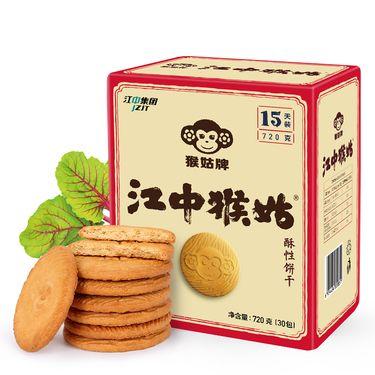 江中猴姑 酥性饼干15天装720g 养胃饼干30包装