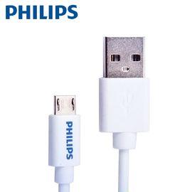 飞利浦 【官方旗舰店】SWR2101 安卓数据线手机充电连接线USB2.0micro USB加长充电