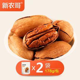 新农哥 碧根果178gx2袋 椒盐奶香味 坚果炒货 干果山核桃 长寿果