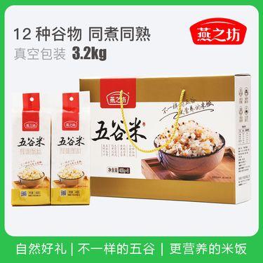 燕之坊 【五谷营养 馈赠好礼】五谷米礼盒3200g 杂粮礼盒
