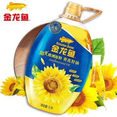 金龙鱼 阳光葵花籽油5L 欧洲进口 物理压榨工艺