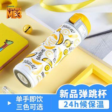 神偷奶爸 小黄人温暖贴心时尚杯弹盖口袋保温杯(300ml)CH-XJ300