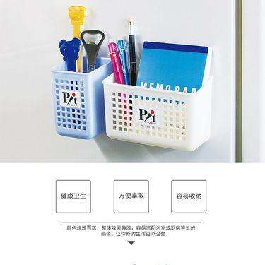 生活堂 冰箱洗衣机贴吸附式塑料悬挂收纳盒小物收纳筐小号