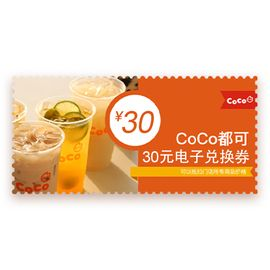 CoCo都可 30元电子兑换券(全国指定门店e-Buy机具兑换)