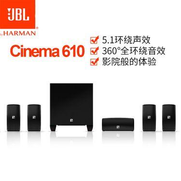 JBL Cinema 610私家影院5.1家庭影院音响系统 HIFI 发烧音箱