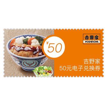 吉野家 50元电子兑换券(全国指定门店e-Buy机具兑换)