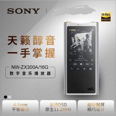 索尼 Sony NW-ZX300A hi-res高解析度MP3音乐播放器 银色