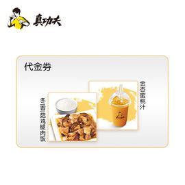 真功夫 冬(香)菇鸡腿肉饭+金杏蜜桃汁代金券