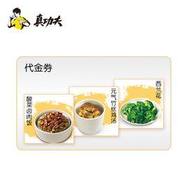 真功夫 酸菜卤肉饭+元气竹丝鸡汤+西兰花代金券