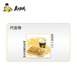 真功夫 鲜香肉酱蒸米粉+热豆浆(小)