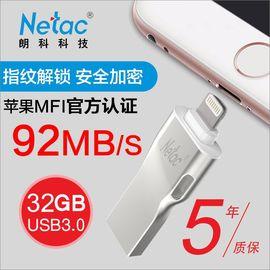 朗科  (Netac) 32G 苹果手机U盘U651苹果官方MFI认证支持iPhone和iPad 手机电脑两用加密u盘