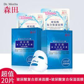 森田药妆 玻尿酸补水保湿面膜减龄护肤品 便携装面膜 20片