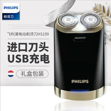 飞利浦 (PHILIPS) 剃须刀礼盒装 浮动刀头USB充电式电动胡须刀 自动研磨 HS199礼盒装