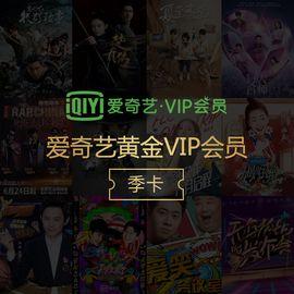 爱奇艺 黄金VIP会员季卡