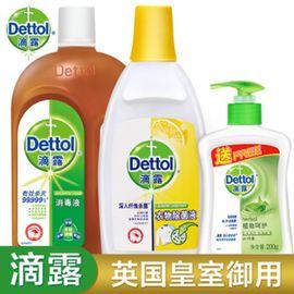 滴露 消毒液750g+柠檬衣物除菌液750g送洗手液200g
