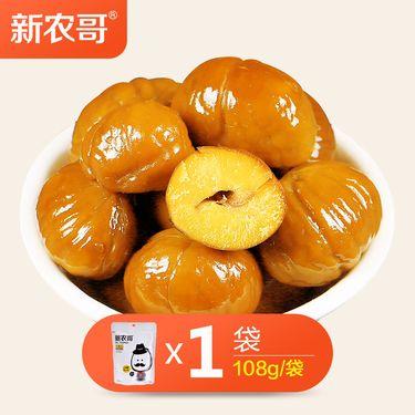 新农哥  板栗仁108g甜糯甘板栗仁 休闲零食 坚果特产