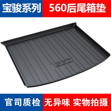 德盾 尾箱垫:宝骏系列-TPV高边防水后备箱垫-宝骏730.560系列