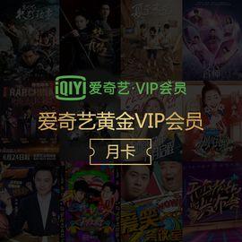 爱奇艺 黄金VIP会员月卡