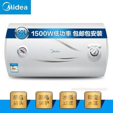美的MIDEA F50-15GA1(H) 50升 单管单功率热水器
