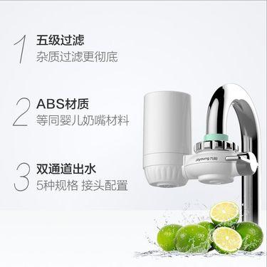九阳 净水器家用 厨房水龙头过滤器 自来水净化器滤水器一机四芯