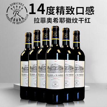 拉菲 人人酒 法国拉菲红酒正品原瓶进口奥希耶徽纹干红葡萄酒整箱装750ml*6