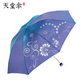 天堂 伞 变色闪光布三折晴雨伞 307E闪银丝印(颜色随机)