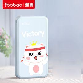 YOOBAO/羽博 充电宝20000毫安大容量超萌便携可爱卡通通用两万正品手机2万飞机可带S8 PLUS 积分