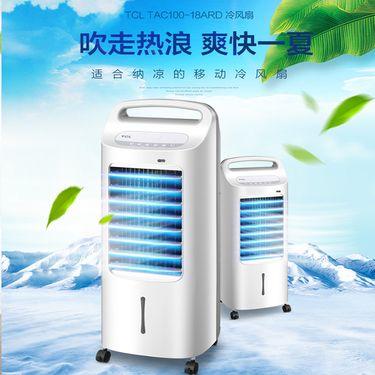 TCL 空调扇冷风风扇制冷加冰家用小型空调迷你宿舍水空调单冷风机