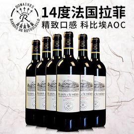 拉菲 人人酒  【拉菲正品】法国原瓶进口红酒拉菲奥希耶徽纹干红葡萄酒整箱750ml*6