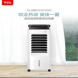 TCL 空调扇制冷器小空调冷风机家用小型水空调单冷风扇迷你冷气机