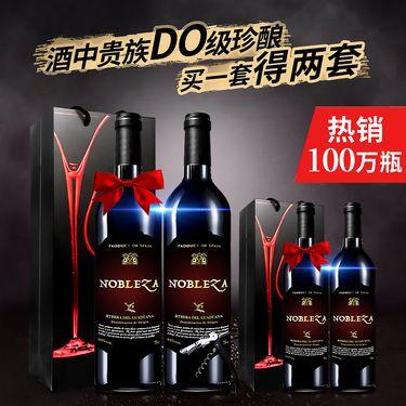 诺伯勒 人人酒 买一套得两套西班牙DO级红酒诺伯勒干红葡萄酒双支礼袋装750ml*2
