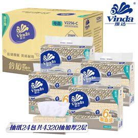 维达 Vinda-倍韧抽纸24包共4320抽加厚2层原木自然无香防敏柔韧整箱餐面卫生纸巾