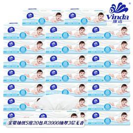维达 Vinda @舒柔抽纸5组20包共2000抽厚3层自然无香妇婴宝宝适用绵柔细腻餐面巾卫生纸巾