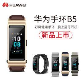 华为 HUWEI B5智能运动手环心率睡眠男女蓝牙手表通话苹果安卓B5新品手环