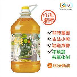 中粮 初萃 非转基因古法小榨浓香菜籽油5L 90天新油  不添加抗氧化剂 地道浓香