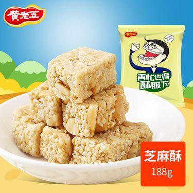 黄老五 芝麻酥 四川特产休闲零食小吃传统甜糕点188g