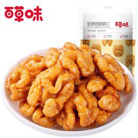 百草味 【金琥珀核桃仁80g*2】新疆纸皮核桃肉坚果仁零食蜂蜜味