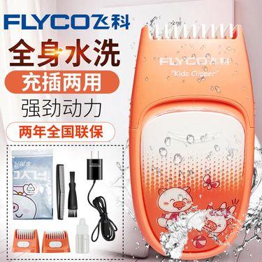 飞科 理发器专业婴儿宝宝理发器全身水洗电动理发剪电推FC5812
