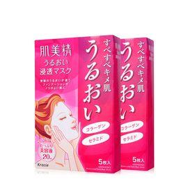 Kracie/肌美精 【日本进口】肌美精深层渗透超保湿面膜 2盒装