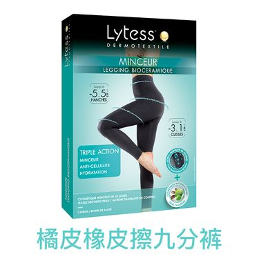 Lytess 【法国进口】橘皮橡皮擦护肤塑形裤九分裤 精油护肤燃脂塑形提臀美体平腹束腰 黑色