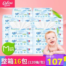 COROU/可心柔  V9宝贝系列保湿抽纸3层120抽4提16包 家庭装