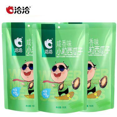 洽洽 小粒香150g*3袋 西瓜子奶香味/咸香味休闲零食