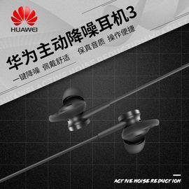 华为  (HUAWEI)主动降噪耳机3Type-C接口适用于华为Mate RS保时捷设计/P20/Mate10系列等CM-Q3