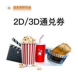 星美 2D/3D通兑电影票电子兑换券(全国指定门店e-Buy机具兑换)