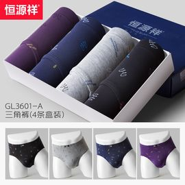 恒源祥  男士内裤 三角印花 冰丝透气青年非纯棉莫代尔夏季短裤/GL3601/GL3802