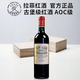 拉菲 人人酒 法国原装进口正品拉菲红酒AOC岩石古堡干红葡萄酒梅多克法定产区750ml