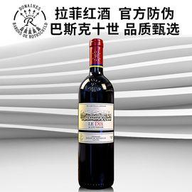 拉菲 人人酒  拉菲进口红酒 巴斯克十世干红葡萄酒1瓶750ml 智利原瓶正品