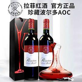 拉菲 人人酒 【送醒酒器酒刀】拉菲红酒正品拉菲珍藏波尔多AOC干红葡萄酒750ml*2双支组合
