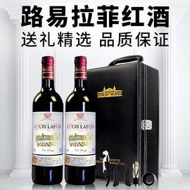 路易拉菲 人人酒 法国原瓶进口红酒路易拉菲干红葡萄酒750ml*2红酒双支礼盒