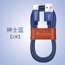 YOOBAO/羽博 428 苹果数据线iphone8手机6plus平板6s快充7p充电器线 1M